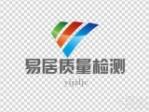 深圳市易居质量检测鉴定有限公司