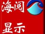 南京海阅显示技术有限公司