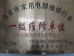 北京宇翔世通科技有限公司