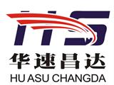 青岛华速昌达机电设备有限公司
