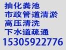 厦门鑫荣豫管道环保工程有限公司