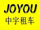 北京中宇汽车租赁有限公司