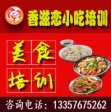 台州香滋恋小吃美食培训_烧烤包子早餐培训