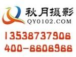 广州市秋月摄影有限公司