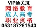 济南金考通网络教育科技发展有限公司