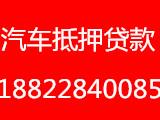 汽车抵押贷款18822840085刘