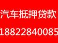北京十里河汽车抵押贷款 办理不押车贷款