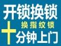深圳南山24小时上门开锁电话