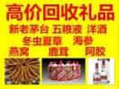 北京回收冬虫夏草礼品