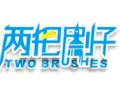 北京两把刷子商务咨询有限公司