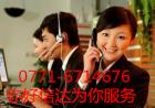 广西南宁信达家电维修服务有限公司