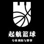 起航篮球俱乐部