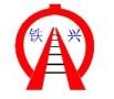 山东铁兴铁路设备有限公司