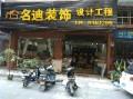 """惠州专业店铺装修设计""""博罗""""石湾专业店铺装修设计"""