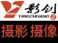 上海影创文化传播有限公司