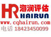 重慶海潤資產評估有限公司