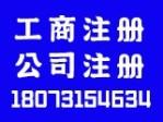 湖南泰元会计服务有限公司(长沙代理公司注册)