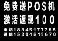 免费送银联POS机 0.55+3秒到 低至0.38 招代理