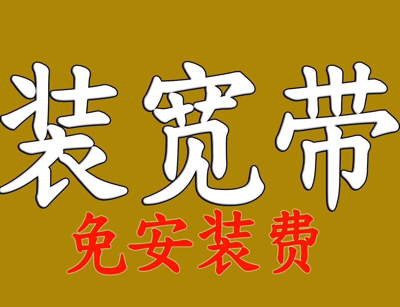 广州光纤宽带报装服务中心