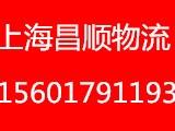 昌顺物流(上海)有限公司