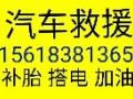 上海道路救援公司