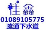 北京管道疏通 抽粪 疏通下水道快速上门