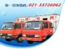 上海公兴搬场运输公司
