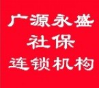 广源永盛社保连锁品牌 薪保筹服务