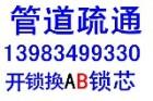 重庆苹果管道疏通服务部