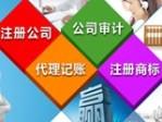 北京节节高会计服务有限公司