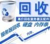 北京IBM服务器回收网络设备 品牌硬盘回收