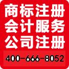 东莞市辰信会计代理有限公司