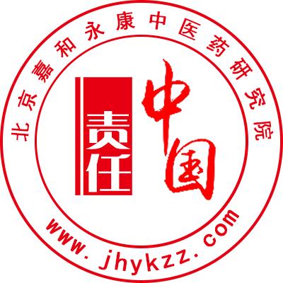 北京永康中医药研究院