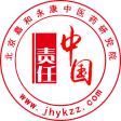 北京永康中医药研究院(山东分院)