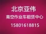 北京亚伟高空作业车租赁中心