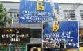 凤凰城企业展厅背景墙安装-较佳拍档广告公司