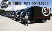 上海顺丰搬家货运公司