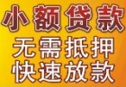 东莞银行信用贷