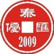 上海泰优汇