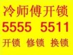 青岛冷师傅开锁公司(城阳开锁)