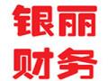 西安代账公司 价格透明 高效服务
