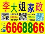 衡水李大姐家政保洁服务有限公司