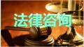 廊坊民事纠纷专业律师