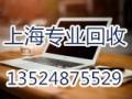 上海黄浦人民广场回收二手办公设备,二手上下高底床回收