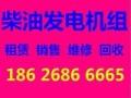 杭州市区 柴油发电机出租 进口发电车出租