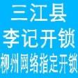 三江开锁(金点原子开锁)