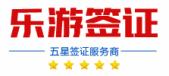 香港商务签证