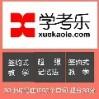 湖南学考乐科技股份有限公司