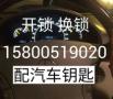 上海盐川锁具
