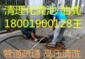 上海专业抽粪公司供应化粪池清底抽污水井服务